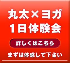 丸太×ヨガ1日体験会