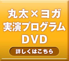 丸太×ヨガ 実演プログラムDVD