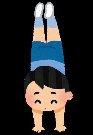 undou_sakadachi