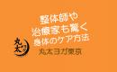 丸太ヨガインストラクター 川村妙子プロフィール