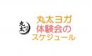 丸太ヨガ体験会 スケジュール